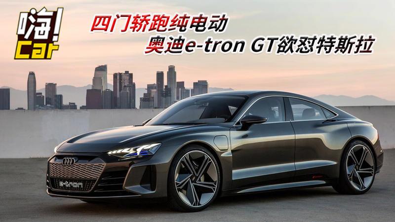 四门轿跑纯电动 奥迪e-tron GT欲怼特斯拉