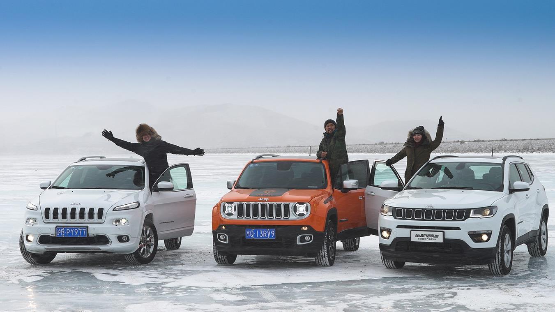 天寒地冻去塞北——体验三款不一样的Jeep 9AT