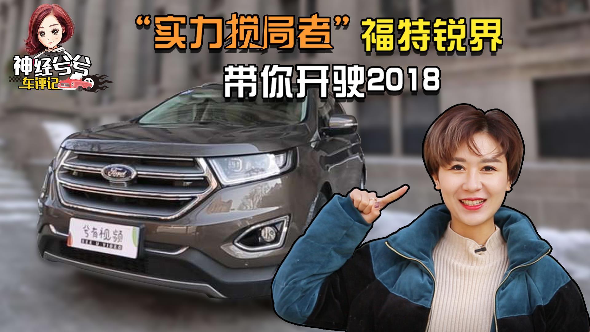神经兮兮车评记:福特锐界,带你开驶2018!