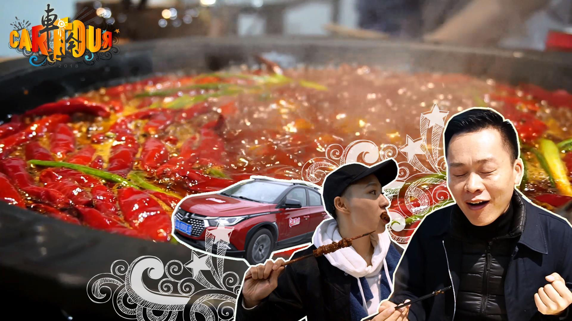 重庆和成都舌尖上有什么不一样?(上)  车途