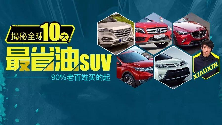 揭秘全球10大最省油的SUV 90%老百姓买的起