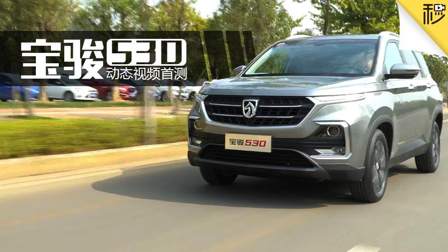 10万级配置最高1.5T自动档SUV 宝骏530全网首测