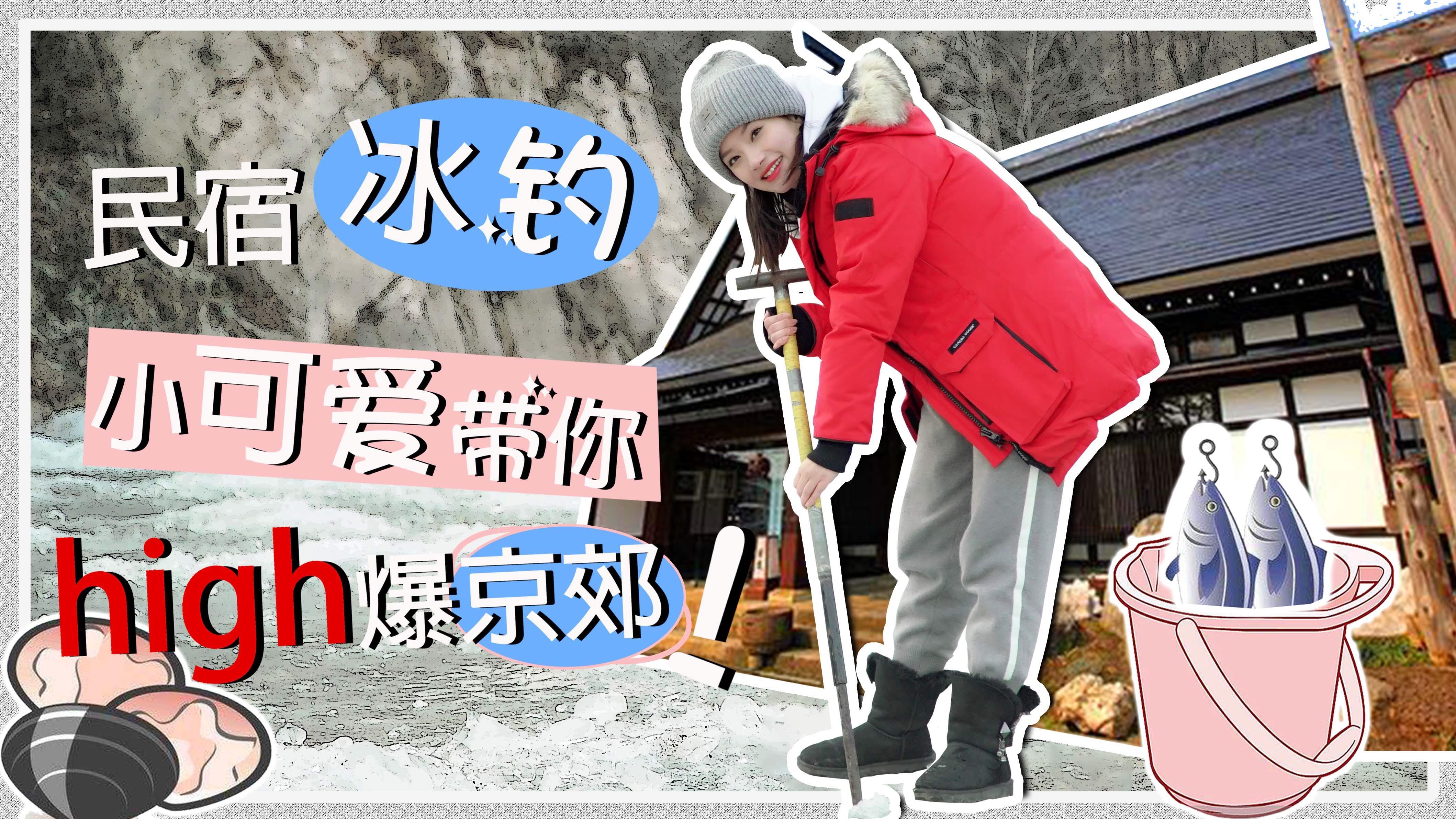 民宿+冰钓 小可爱带你high爆京郊