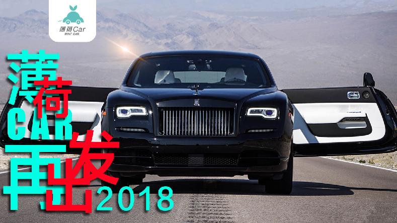 薄荷Car 2018 再出发