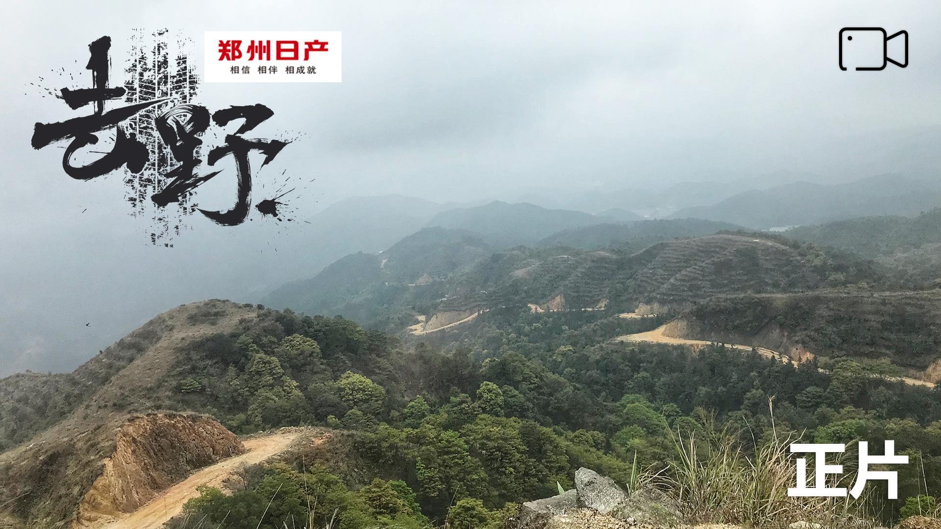 日产纳瓦拉带你去野,登顶南粤之巅天露山