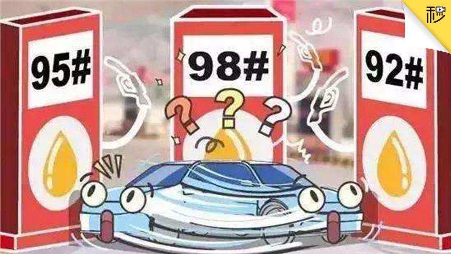 你的车该加92还是95 不懂这些费钱还毁车