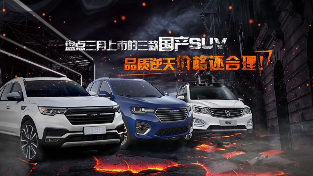 三月上市必火的国产SUV,价格低品质佳你中意哪个?