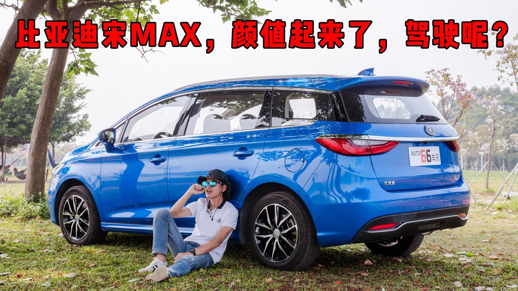 比亚迪宋MAX,国产车颜值高了,开起来是不是也变强了
