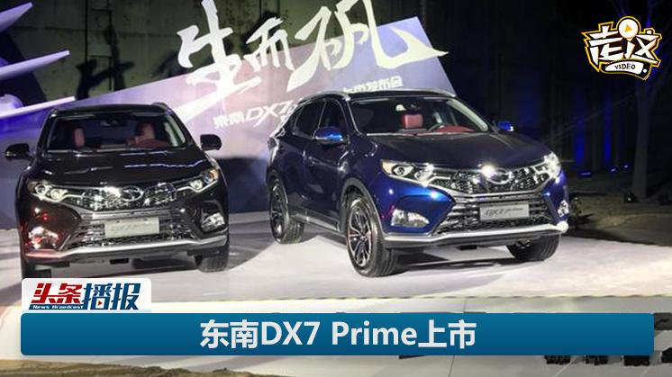 """""""最好的""""SUV 东南DX7 prime正式上市"""