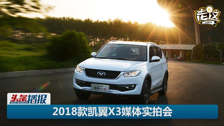 2018款凯翼X3在芜湖首次亮相