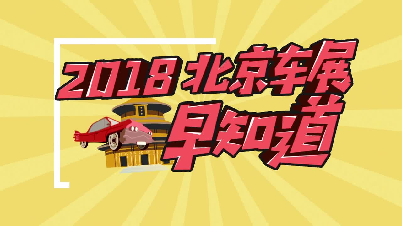 北京车展抢先看 车展将发布一款续航500公里的电动车