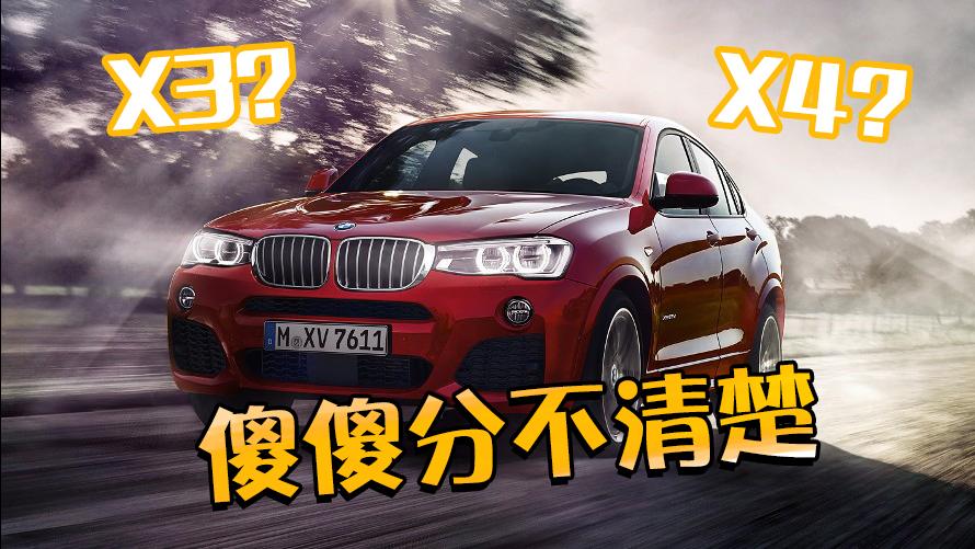 2018北京车展抢先看:动力碾压奔驰,宝马X4价
