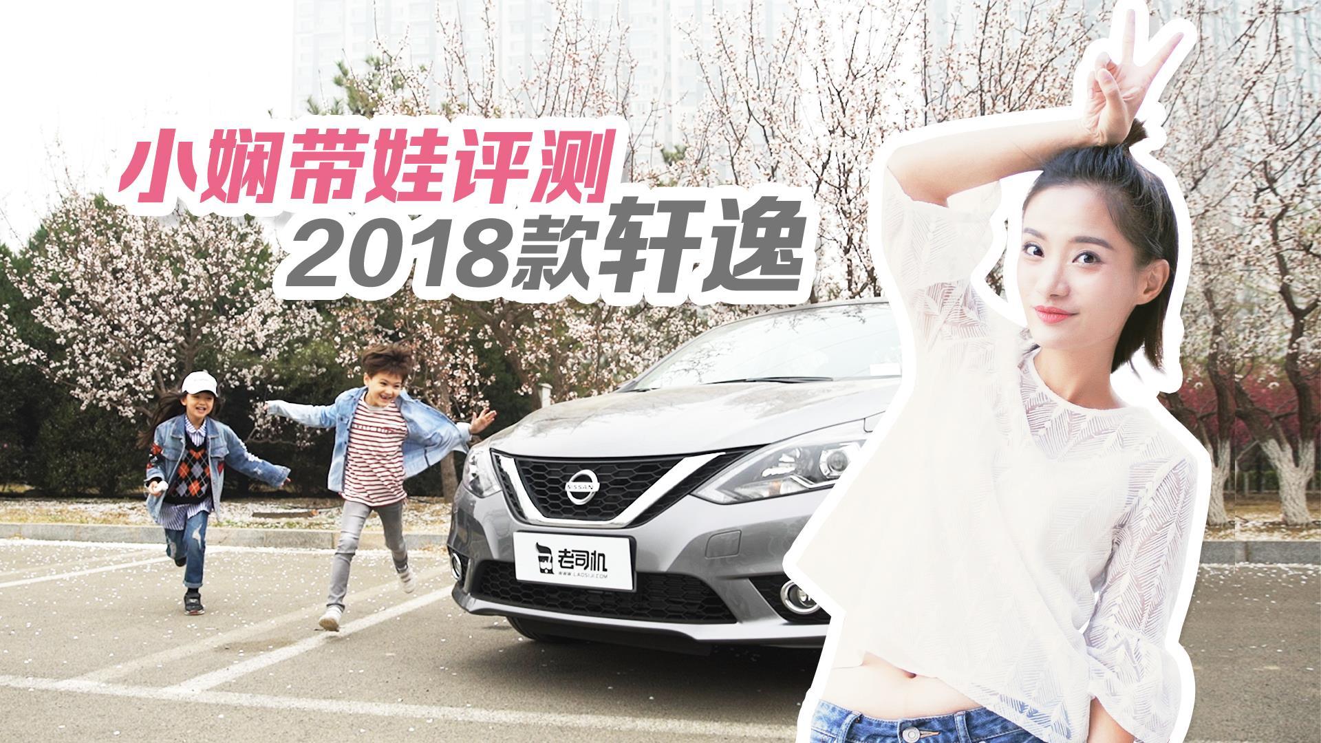 小娴带娃评测2018款轩逸