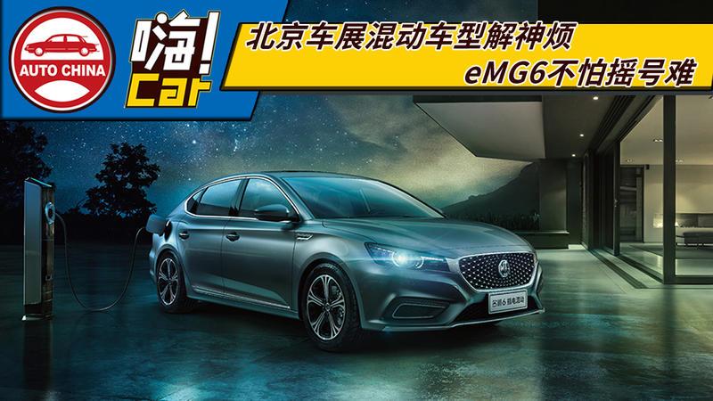 北京车展混动车型解神烦eMG6不怕摇号难