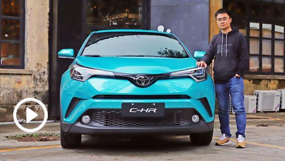 抢先体验广汽丰田C-HR 丰田最具个性的小型SUV