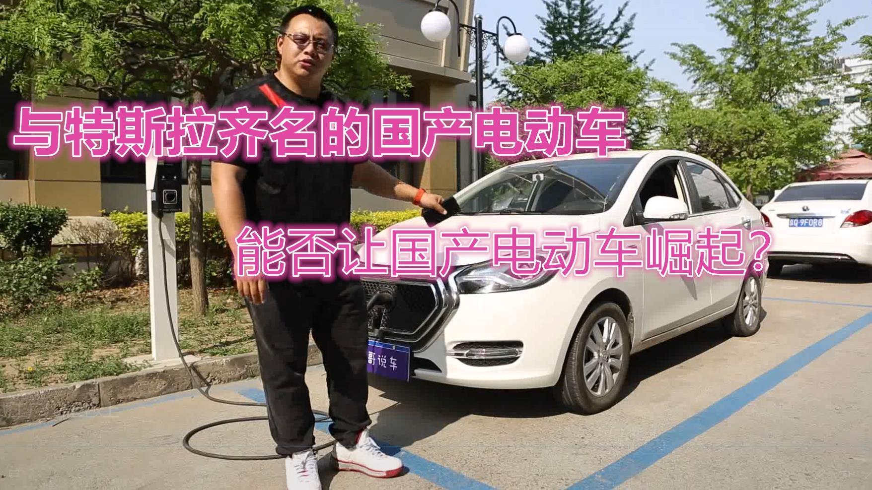 """""""与特斯拉电池同源"""",江淮iEV5电动车值不值得买?"""