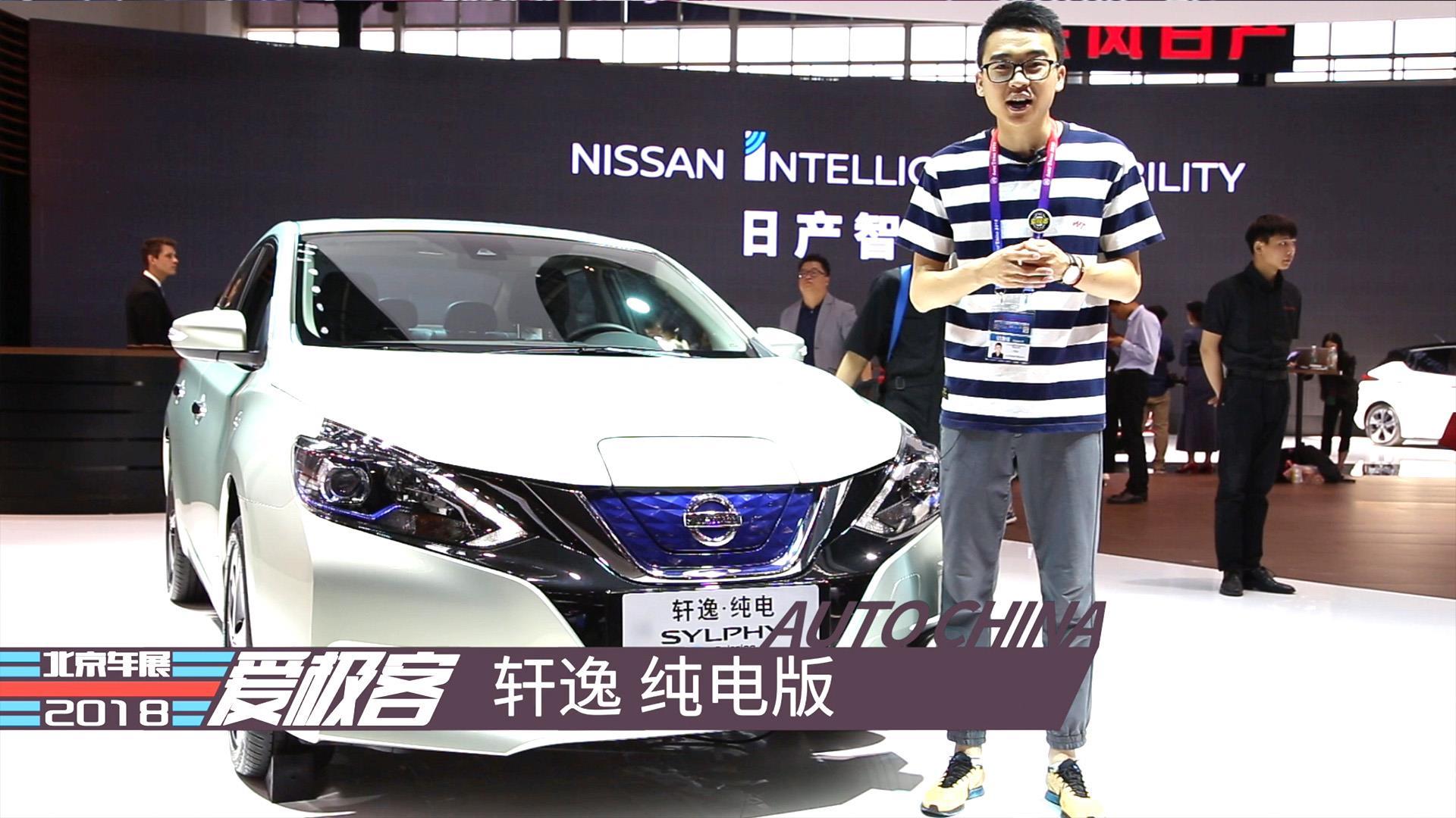 日产轩逸纯电版北京车展全球首发!续航338公里!