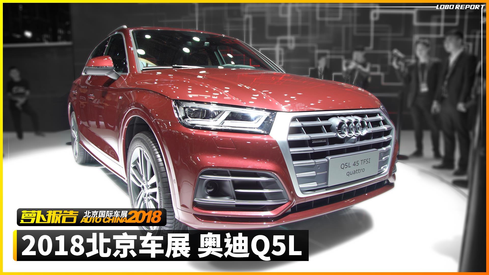 中型SUV老选手奥迪Q5L 北京车展揭开神秘面纱
