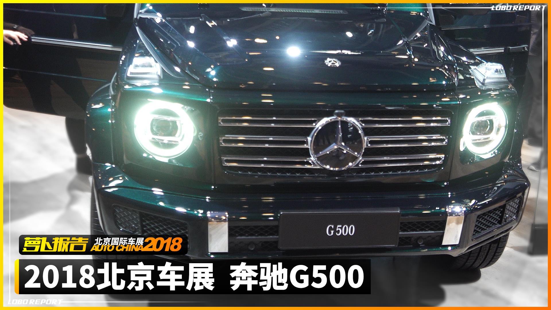 北京车展 奔驰G500