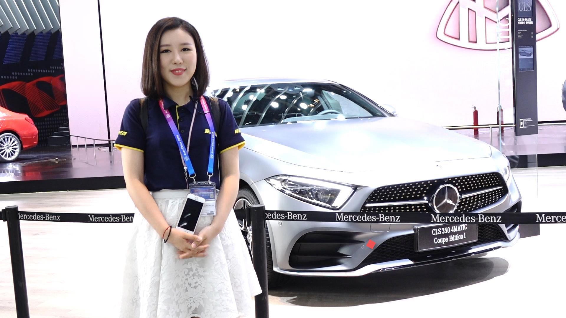 改头换面全新升级 全新奔驰CLS亮相北京车展