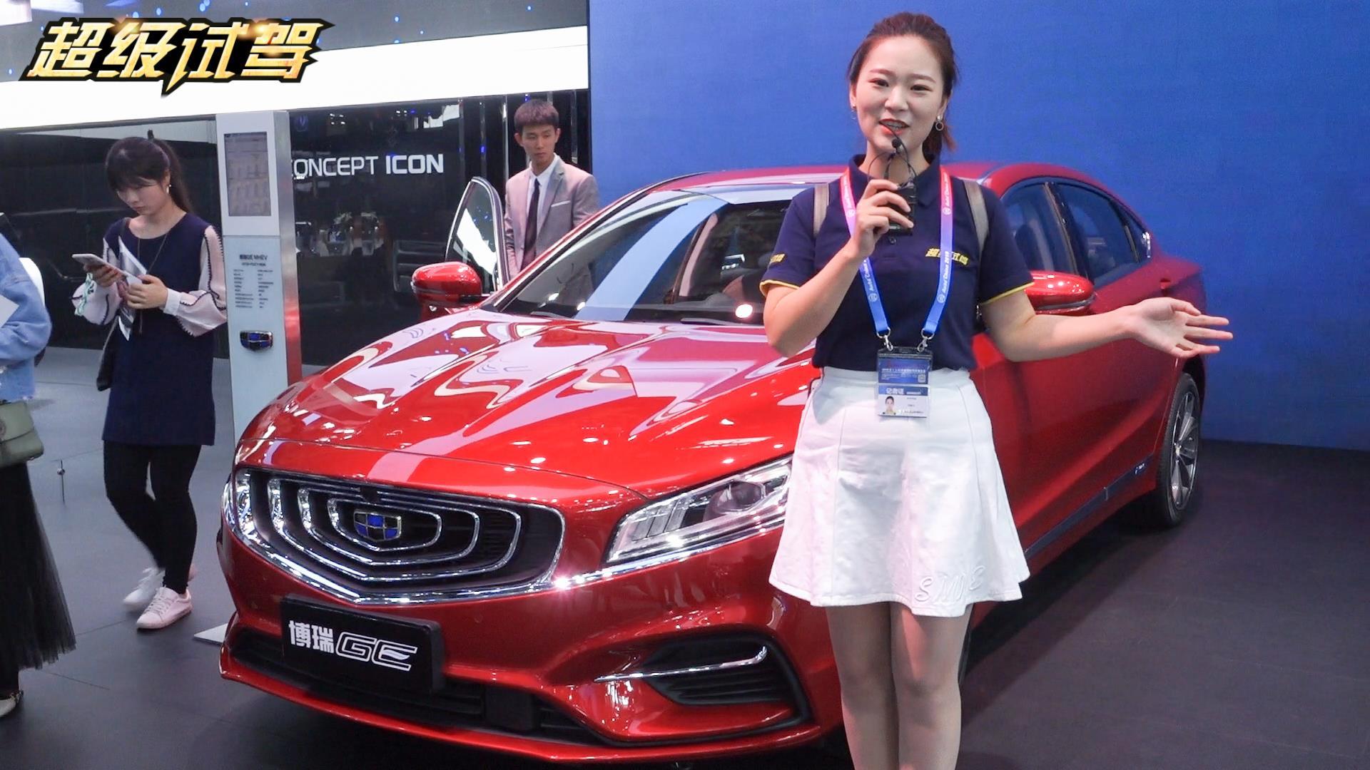 基于CMA混动平台,吉利博瑞GE惊艳亮相北京车展