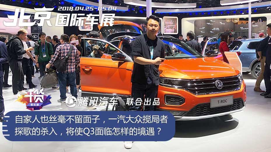 首次登陆中国  大众T-ROC探歌再掀小型SUV热潮