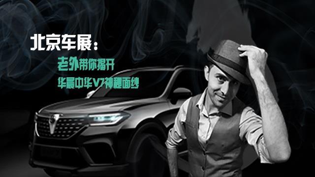 北京车展:老外带你揭开华晨中华V7神秘面纱!