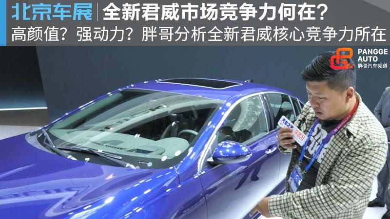 【北京车展】胖哥亲临车展全方位评测全新君威竞争力