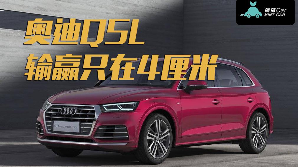 2018北京车展:奥迪Q5L—输赢只在4厘米