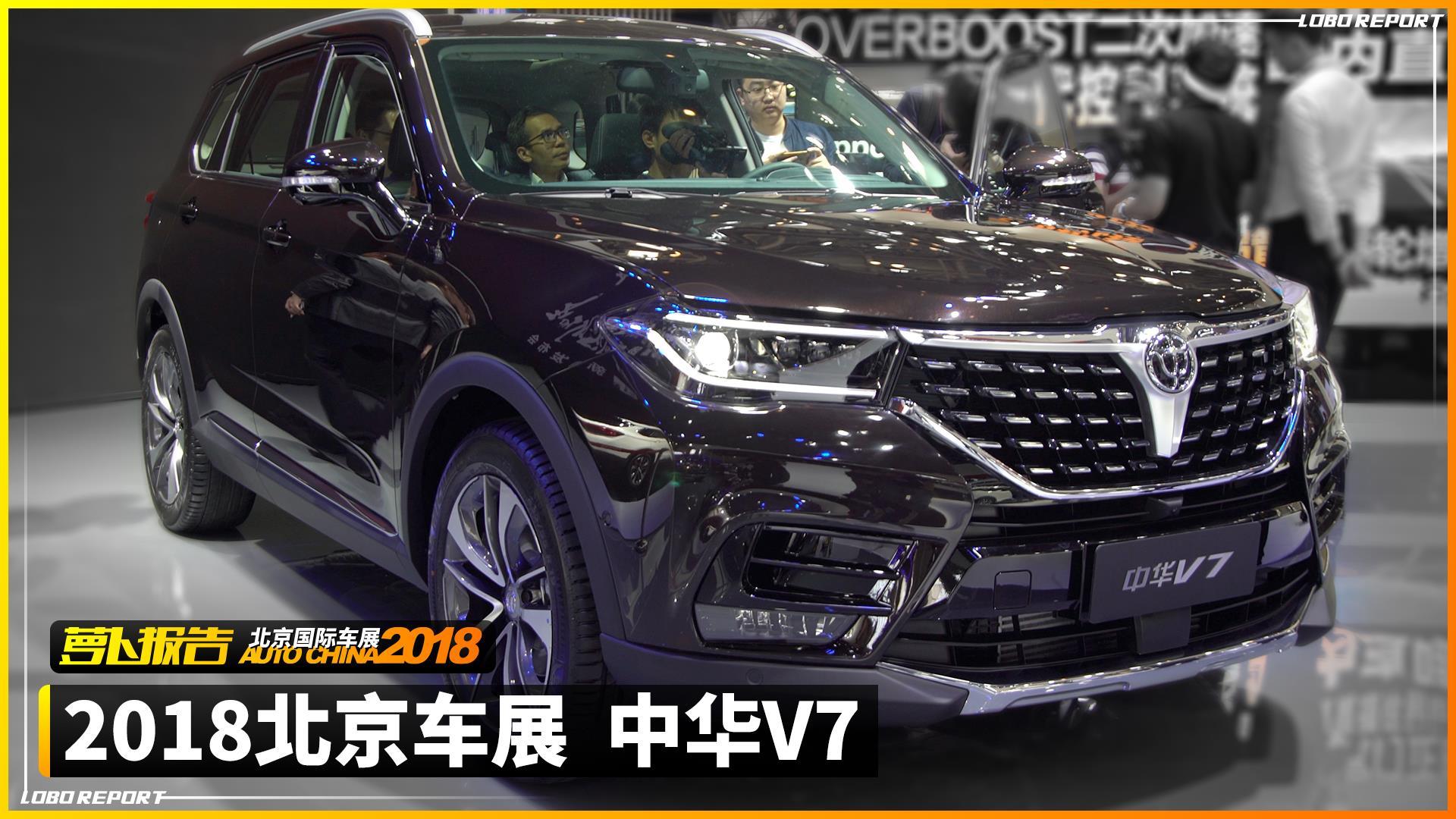北京车展 华晨中华SUV旗舰中华V7