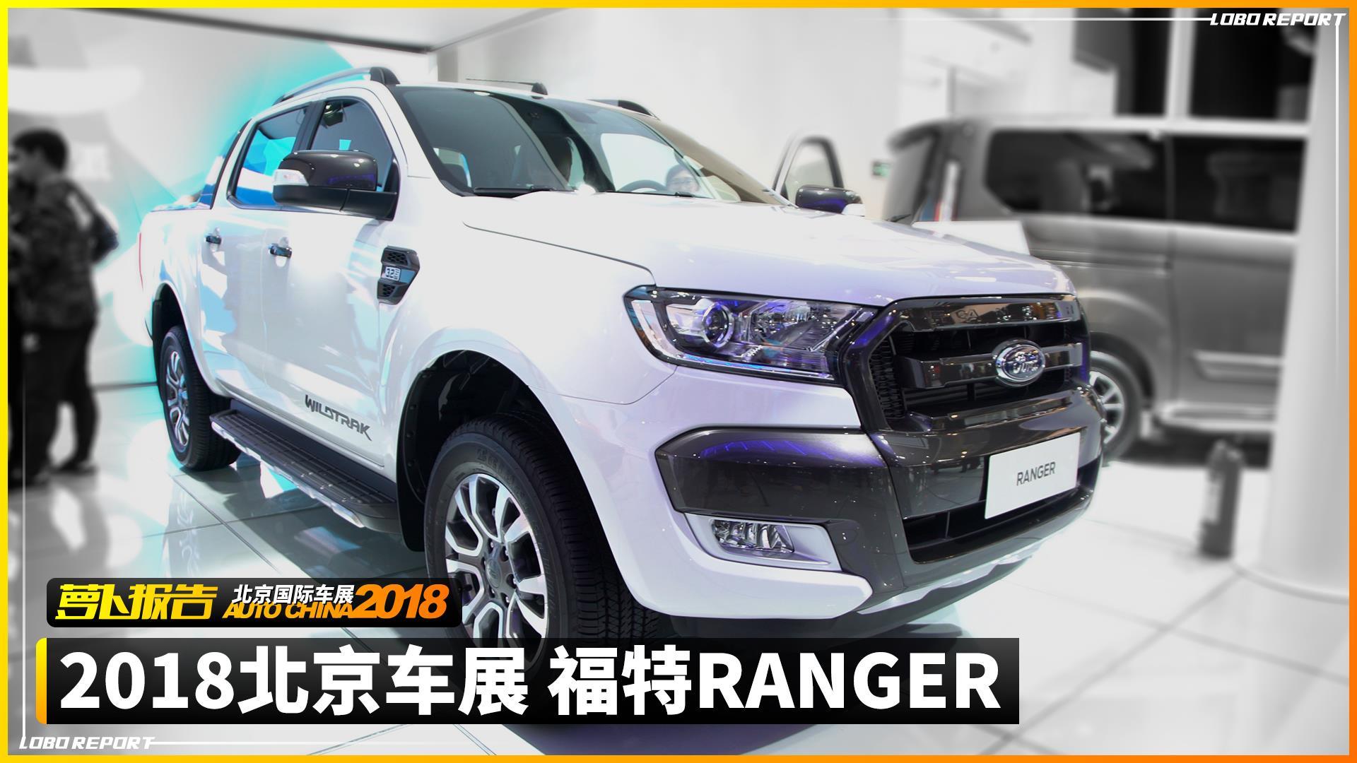 福特RANGER   2018北京车展