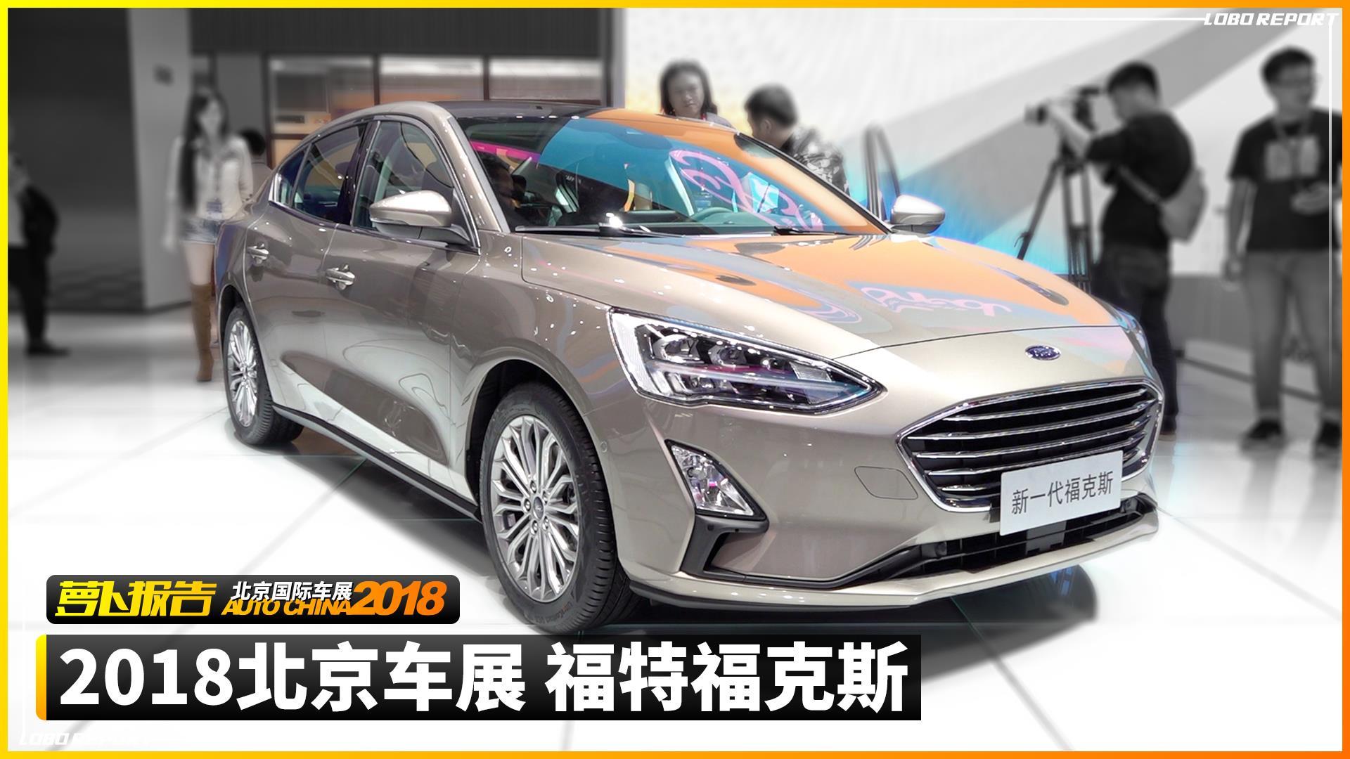 福特全新福克斯   2018北京车展