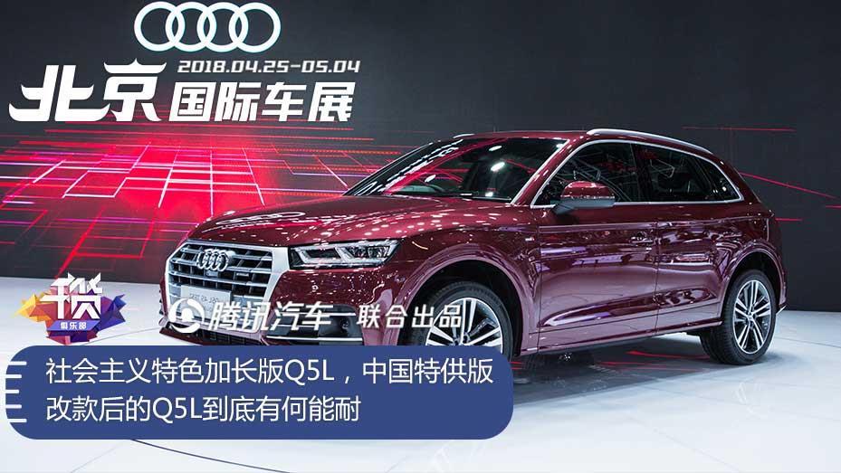 老王车展探寻新Q5L 中国特色到底如何