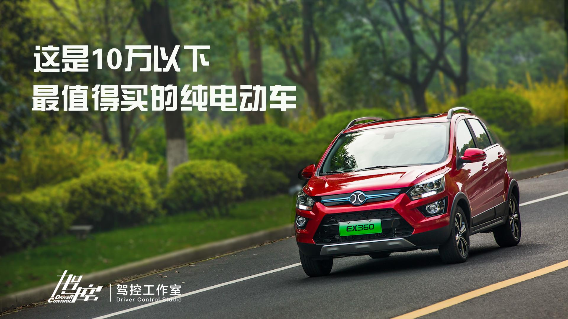 驾控:北汽EX360 这是10万以下最值得买的纯电动车