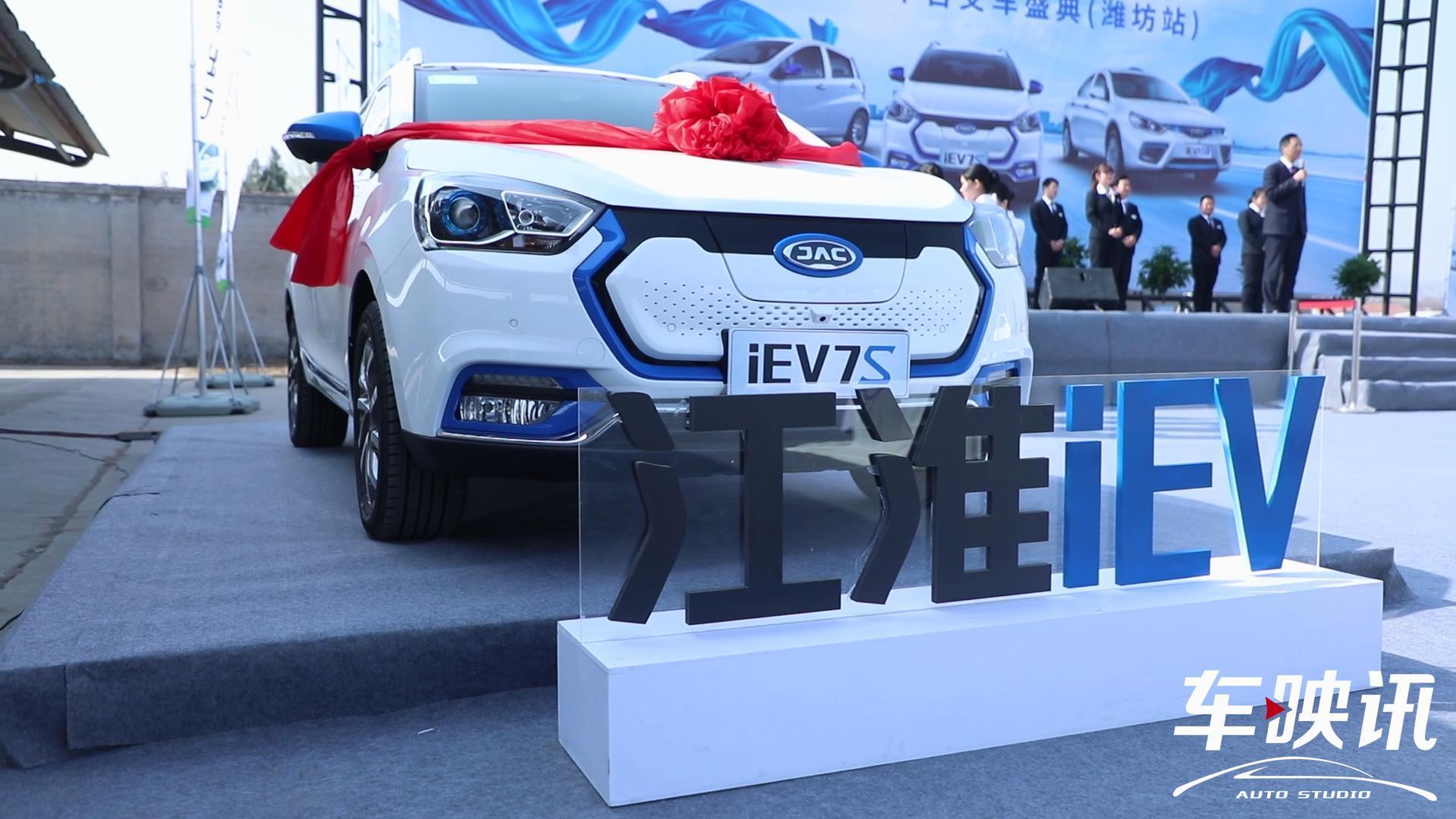 试驾纯电动小型SUV江淮iEV7S,这车太清新脱俗了!