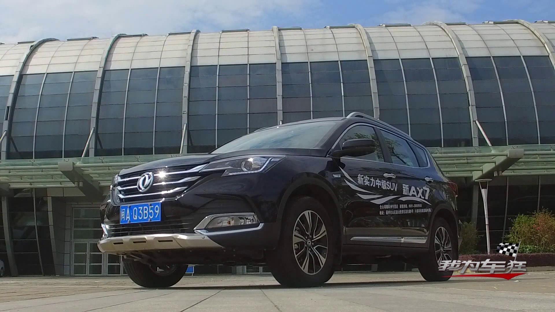 新实力中级SUV东风风神新AX7