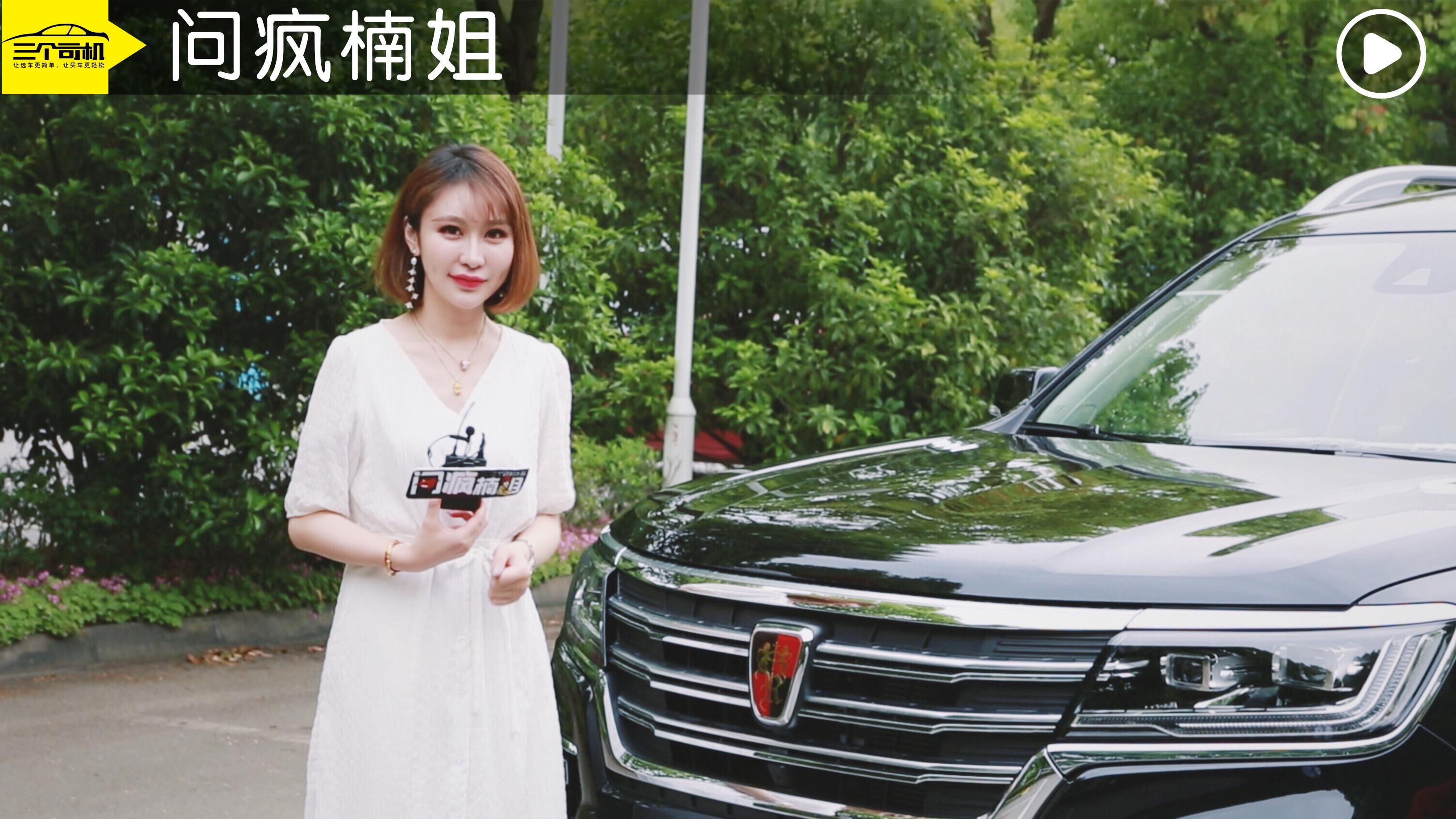 22.88万买辆荣威RX8,汉兰达很不爽,带四驱能越野就