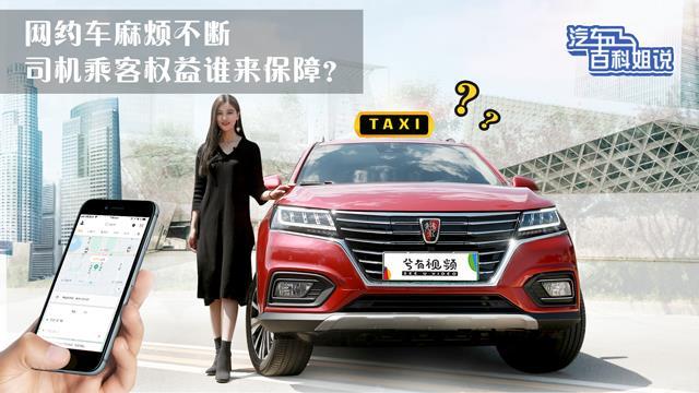 众鑫娱乐平台百科姐说:网约车麻烦不断,该怎么办?
