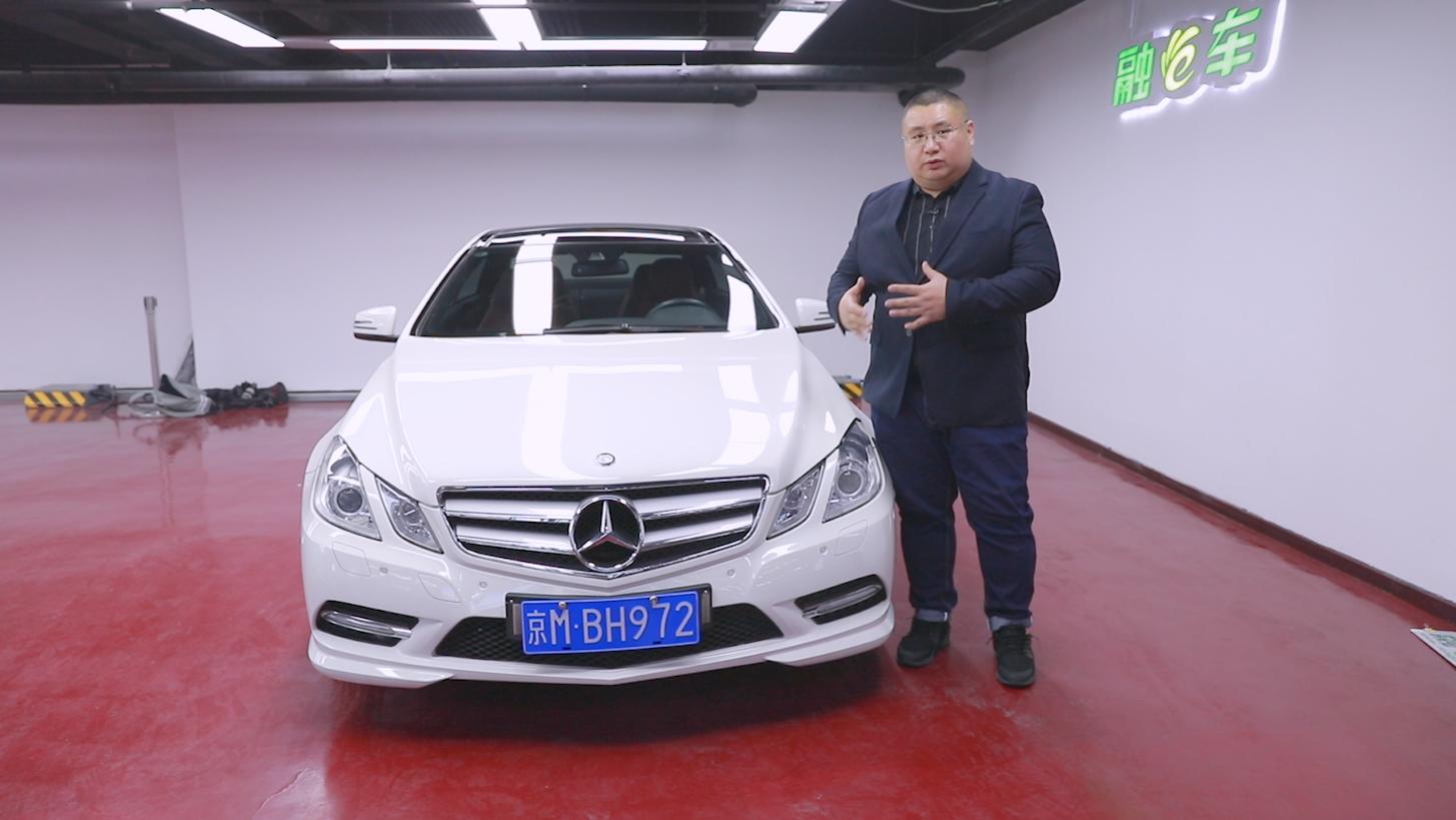 5年省了50万,二手奔驰E Coupe不仅优雅而且省钱
