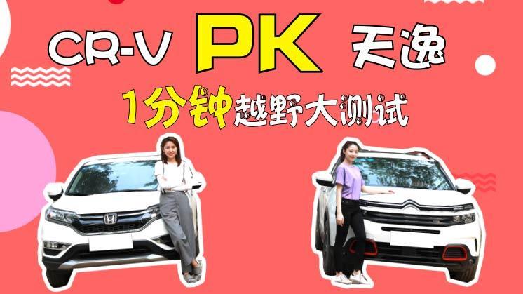 CR-V PK 天逸 1分钟越野大测试!