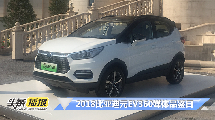 刚刚,比亚迪首款纯电SUV——元EV360来了!