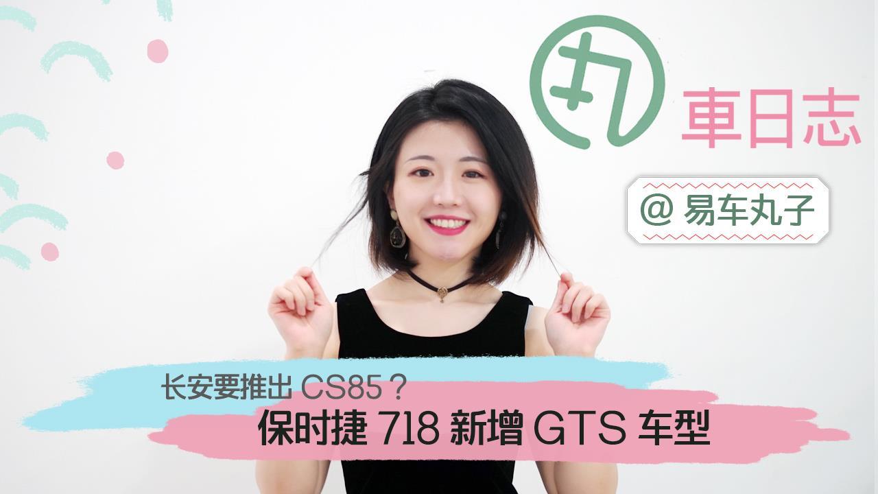 《丸車日志》長安要推CS85?保時捷718新增GTS車型