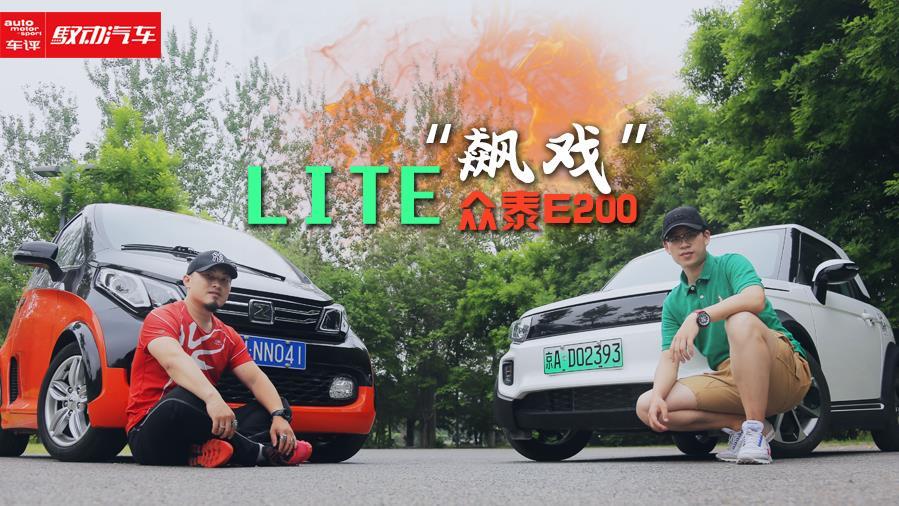 众泰E200和LITE同场