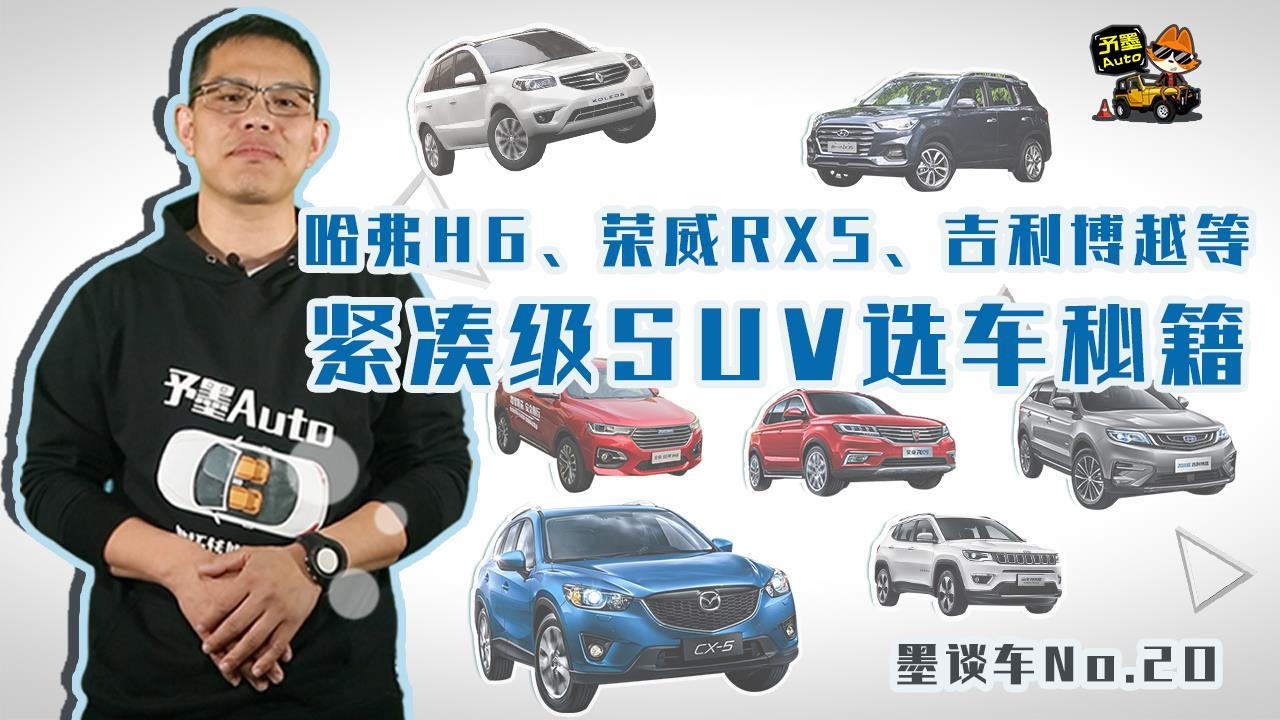 墨谈车 | 哈弗H6、荣威RX5、吉利博越等紧凑级SUV选车