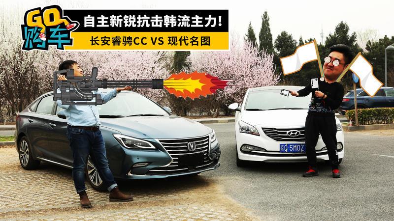 自主新锐抗击韩流主力,长安睿骋CCVS现代名图