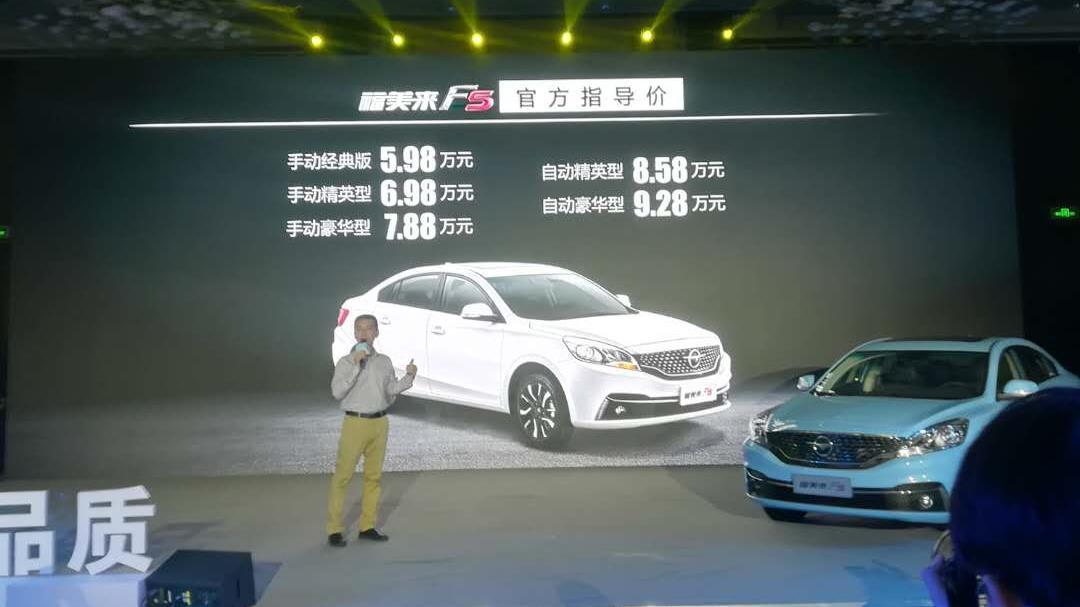 福美来F5重庆区域上市 6万元轿车谁比他还节油?