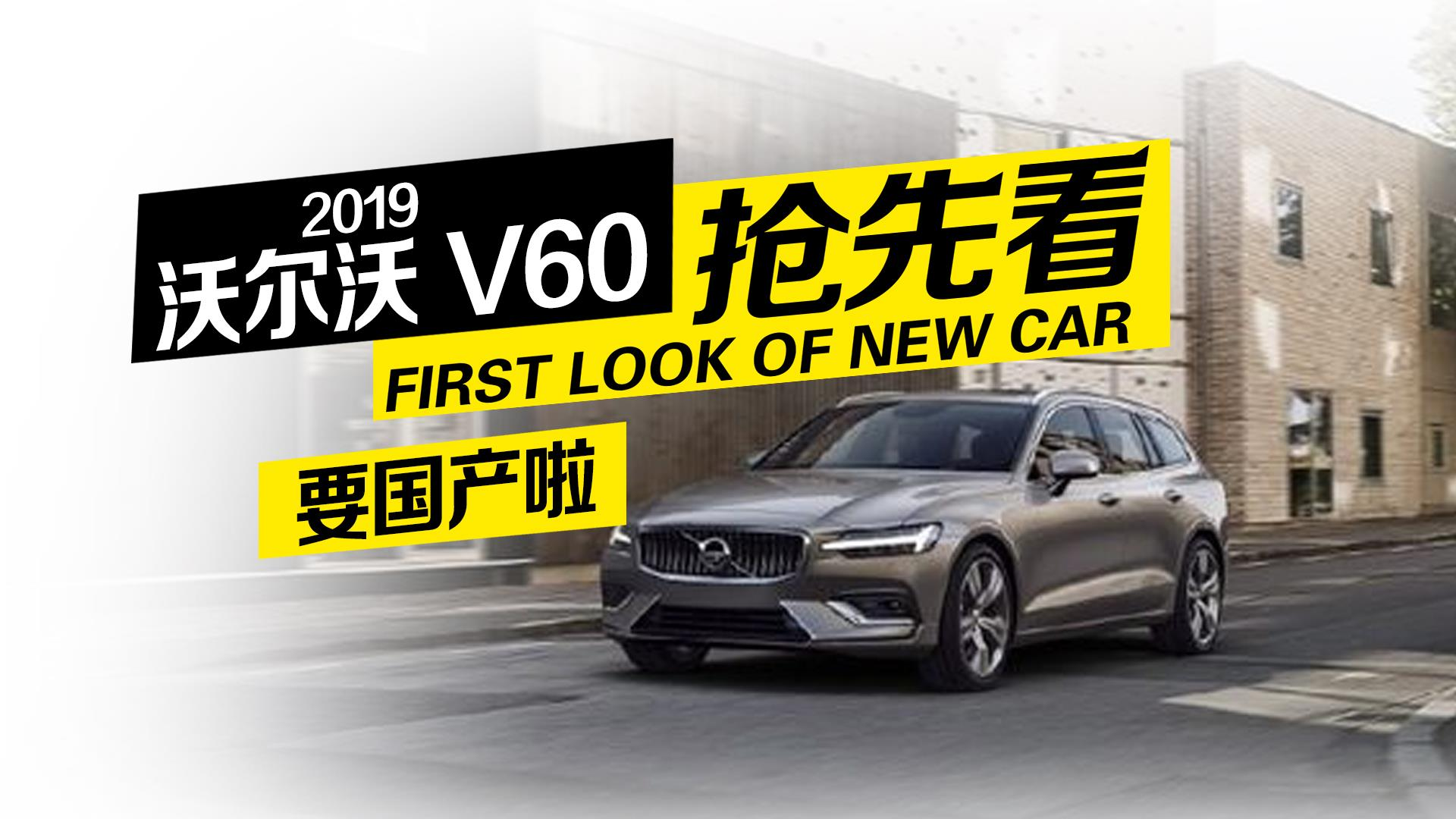即将国产 2019款沃尔沃V60全方位抢先看