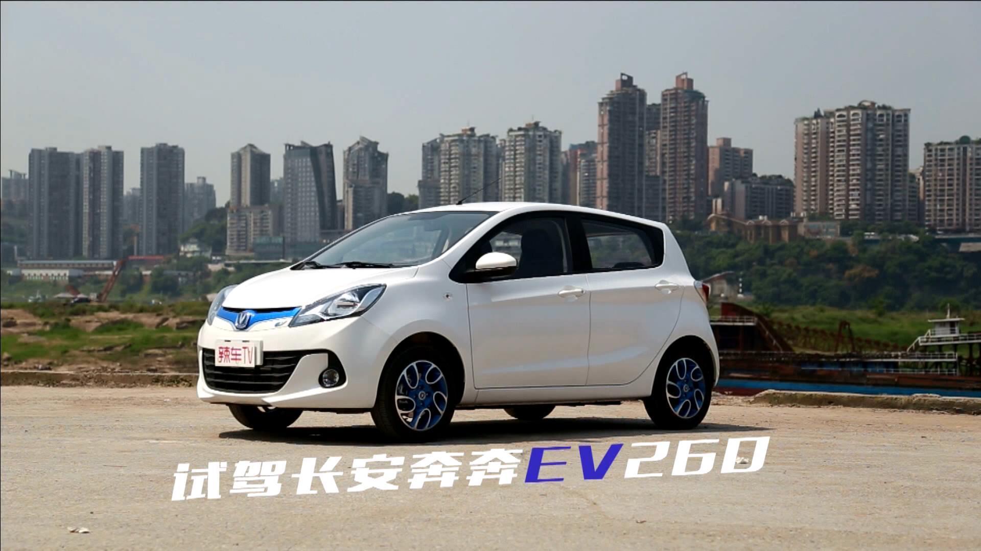 """重庆都""""限桥""""了,新奔奔EV260是城市通勤好选择吗?"""