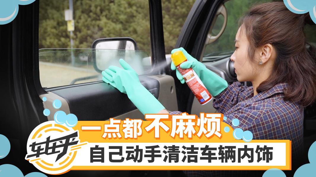一点都不麻烦,自己动手清洁车辆内饰