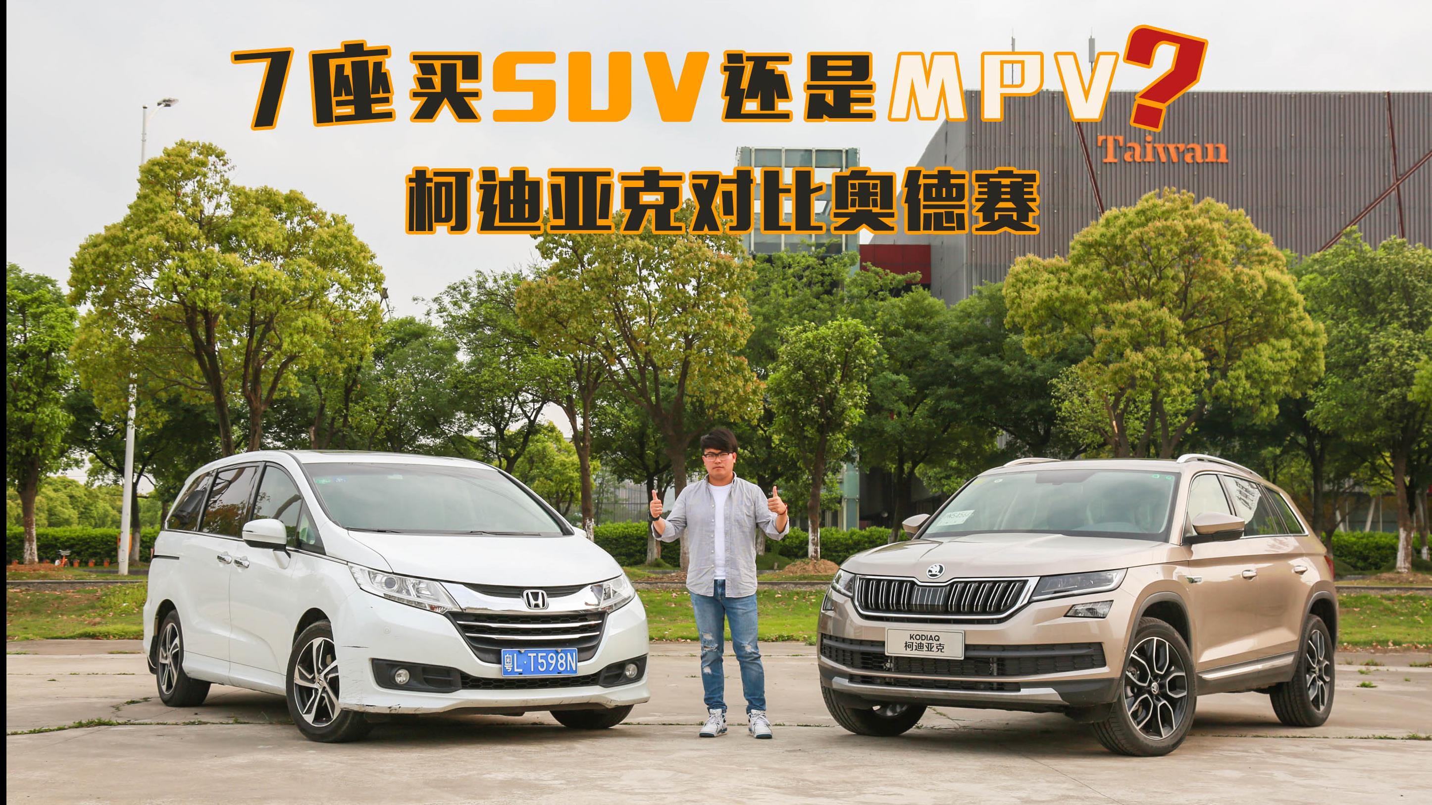 7座买SUV还是MPV?柯迪亚克对比奥德赛